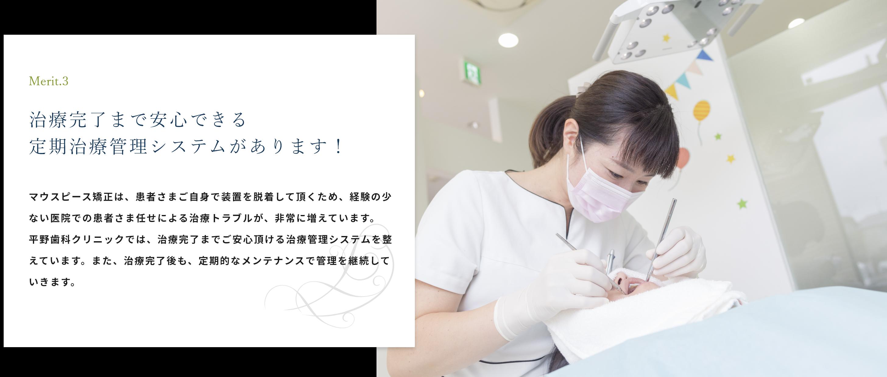 治療完了まで安心できる定期治療管理システムがあります!
