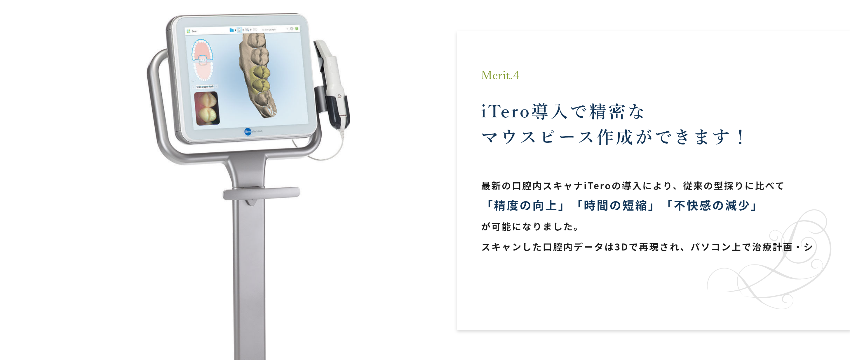 iTero導入で精密なマウスピース作成ができます!