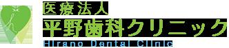 医療法人 平野歯科クリニック Hirano Dental Clinic