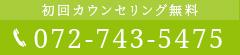 072-743-5475