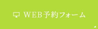小野原の平野歯科クリニック・WEB予約フォーム